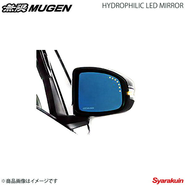 MUGEN 無限 親水性広角LEDブルーミラー シャトル/シャトルハイブリッド GK8/GK9/GP7/GP8