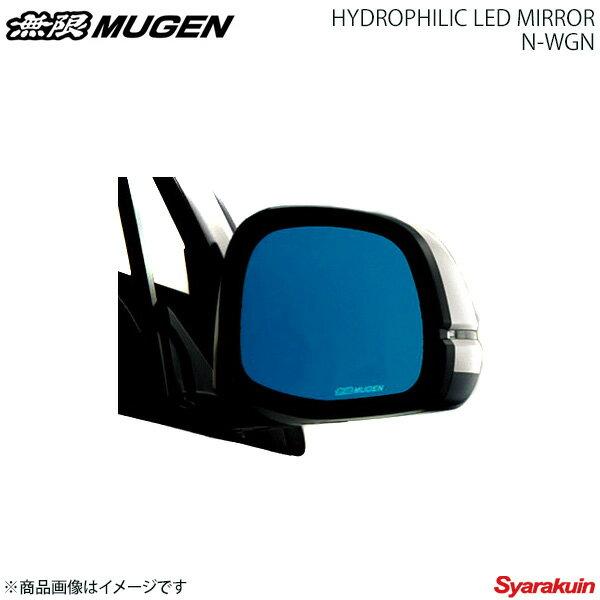 MUGEN 無限 親水性広角ブルーミラー N-WGN JH1/JH2