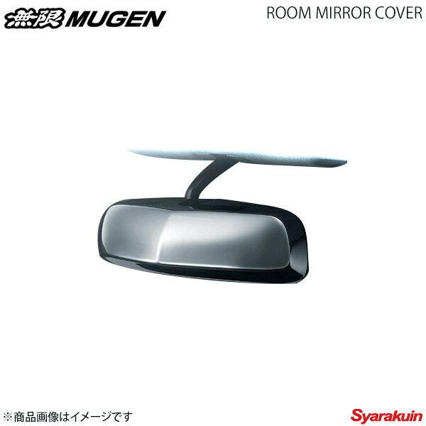 MUGEN 無限 ルームミラーカバー メッキ仕上げ シャトル/シャトルハイブリッド GK8/GK9/GP7/GP8