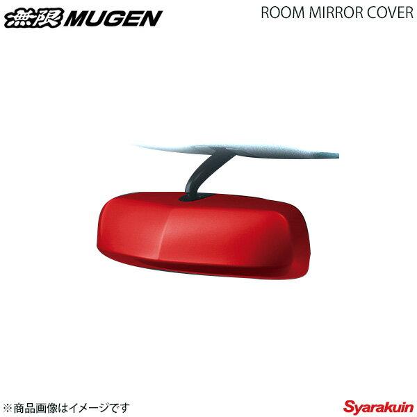 MUGEN 無限 ルームミラーカバー ミラノレッド S660 JW5-100
