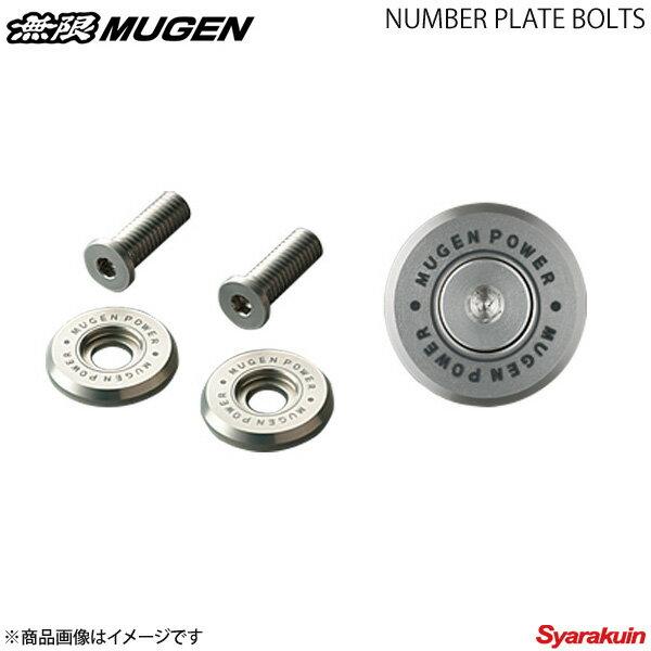 MUGEN 無限 ナンバープレートボルト ステップワゴン/ステップワゴンスパーダ RP1/RP2/RP3/RP4