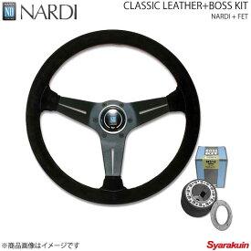 NARDI ナルディ クラシック&FETボスキットセット ブラックスエード&ブラックスポークΦ330 マーク2/チェイサー/クレスタ X90系 4/11〜8/8 N115+FB530