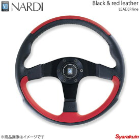 NARDI ナルディ LEADER(リーダー) ブラック/レッドレザー&ブラックスポーク 直径350mm N807