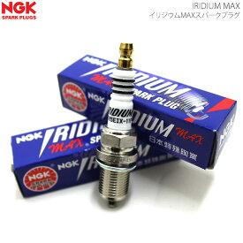 NGK イリジウムMAXプラグ BCPR5EIX-11P×4 TOYOTA トヨタ MR2 AW11 4本セット (純正品番:90919-01122) スパークプラグ