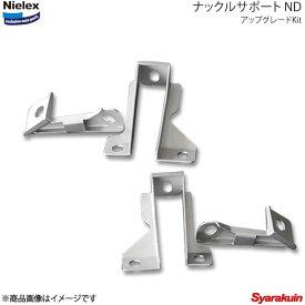 Nielex ニーレックス ナックルサポート ND アップグレードKit ロードスター ND5RC/NDERC