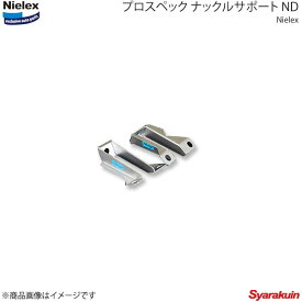 Nielex ニーレックス プロスペック ナックルサポート ND ロードスター ND5RC