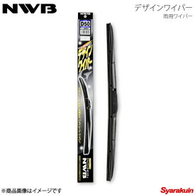 NWB デザインワイパー グラファイト 運転席+助手席セット スイフト/スイフトスポーツ 2010.9〜2016.12 ZC32S/ZC72S/ZD72S D55+D43
