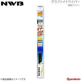 NWB グラファイトワイパー 運転席+助手席セット N-BOX 2017.9〜 JF3/JF4 G48+G43
