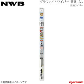 NWB No.GR16 グラファイトラバー350mm AZワゴン 1999.10〜2003.9 MD11S/MD12S/MD21S/MD22S GR16-RW1G