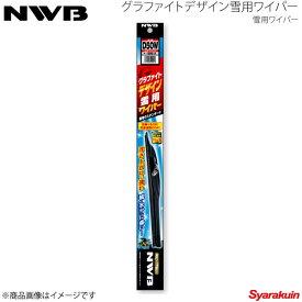 NWB デザインウィンターブレード 運転席+助手席セット N-VAN ロールーフ 2018.7〜 JJ1/JJ2 D48W+D40W