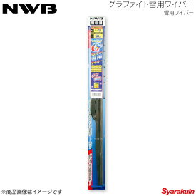 NWB グラファイトエアロスリム ウィンターブレード 運転席+助手席セット XV 2017.5〜 GT3/GT7/GTE AS65W+AS40W