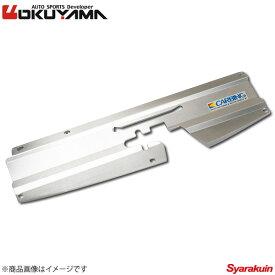 OKUYAMA/オクヤマ ラジエター クーリングプレート アルミ製 MR2 SW20 421 006 0