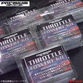 スロットルコンバート トヨタ アルテッツァ SXE10 プレミアムジャパン 送料無料 PremiumJapan スロットルコンバートKIT アルテッツァ SXE10