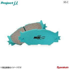 Project μ プロジェクトミュー ブレーキパッド NS-C フロント タント/タント カスタム L350S