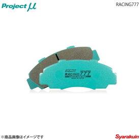 Project μ プロジェクト ミュー ブレーキパッド RACING777 リア PEUGEOT 208 A9C5F03 GTi