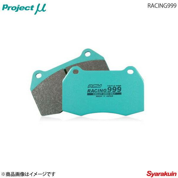 Project μ プロジェクト ミュー ブレーキパッド RACING999 リア OPEL OMEGA E-XB240W 2.5 CD/WagonCD