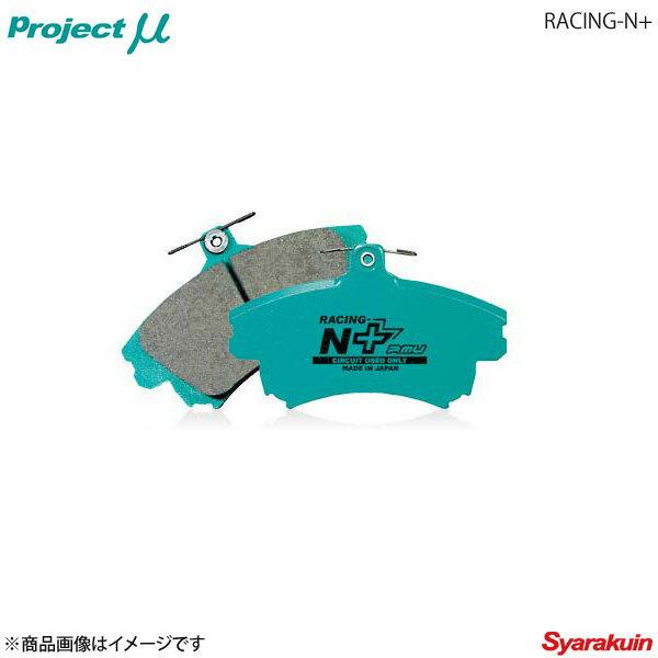 Project μ プロジェクト ミュー ブレーキパッド RACING N+ リア OPEL OMEGA E-XF250/XF250W 2.5 CD/WagonCD