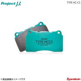 Project μ プロジェクト ミュー ブレーキパッド TYPE HC-CS リア PEUGEOT 208 A9C5F02 GT/XY