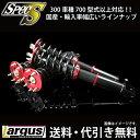 車高調 SpecS アコードツアラー CW2 LARGUS(ラルグス) フルタップ式車高調 ラルグス 車高調