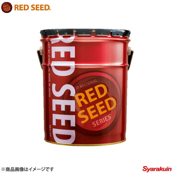RED SEED/レッドシード ATF RS-ATF20 20L ATFフルード ATFオイル