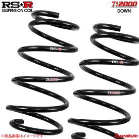 RS-R RSR Ti2000 DOWN ジェイド FR5 H800TWF フロント