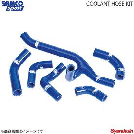 SAMCO サムコ クーラントホースキット スカイラインGTS-t ECR33 ブルー 青