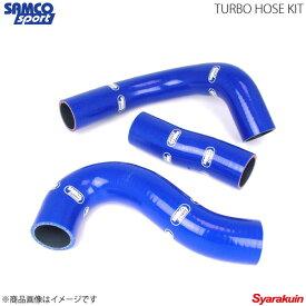 SAMCO サムコ ターボホースキット&ホースバンドキット インプレッサ GRB/GRF/GVB/GVF(2.0T/2.5T) ブルー 青