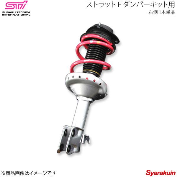 STI ダンパーキット ターボ車用 フォレスター SH5/SHJ アプライド:A-D