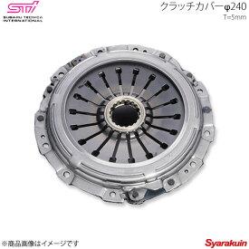 STI エスティーアイ クラッチカバーφ240 T=5mm インプレッサ GR 5ドア アプライド:A/B/C/D/E ST302104S010