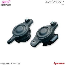 STI エスティーアイ エンジンマウント RH/LH 1台分左右セット BRZ ZC アプライド:A/B/C/D/E/F/G/H ST41022AS000+ST41022AS010