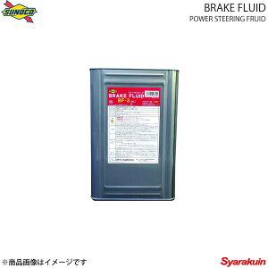 SUNOCO スノコ ブレーキフルード BF-3 1斗缶(18L)