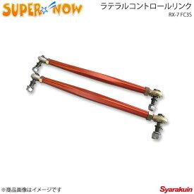 SUPER NOW スーパーナウ ラテラルコントロールリンクキット 2ピース RX-7 FC3S カラー:オレンジ