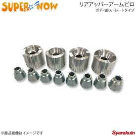 SUPER NOW スーパーナウ リアアッパーアームピロ ボディ部ストレートタイプ RX-7 FD3S