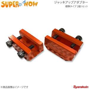 SUPER NOW スーパーナウ ジャッキアップアダプター 標準タイプ 2個1セット カラー:グリーン