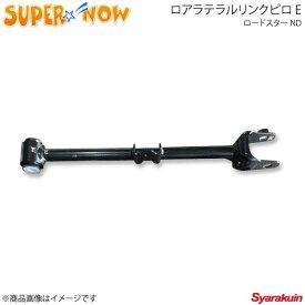 SUPER NOW スーパーナウ ロアラテラルリンクピロ E ロードスター ND