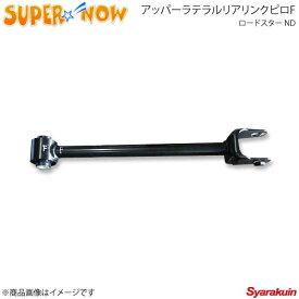 SUPER NOW スーパーナウ アッパーラテラルリアリンクピロF ロードスター ND