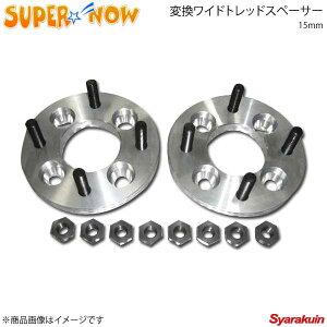 SUPER NOW スーパーナウ PCD変換スペーサー 5穴 114.3⇒120 2枚 M12-1.5 カラー:シルバー(アルマイト無)