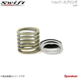 Swift スウィフト ヘルパースプリング(サブスプリング) ID65 長さ60mm バネレート1.5 Kgf/mm 2本セット