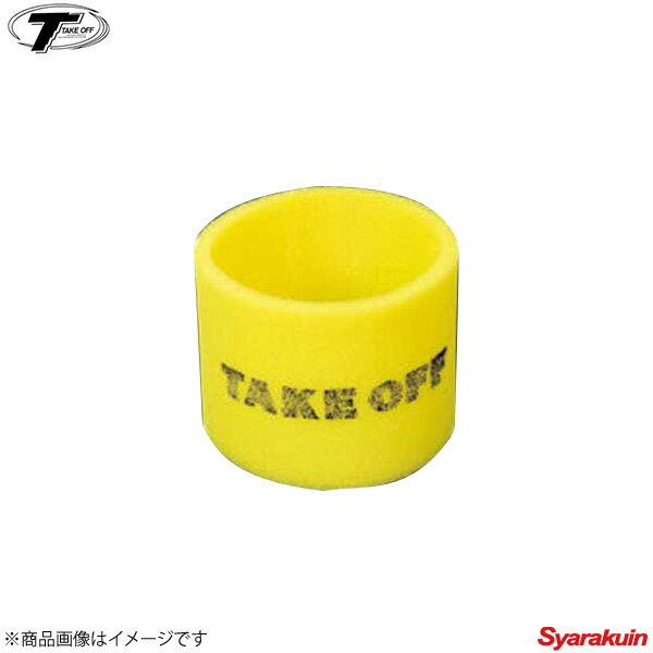 TAKE OFF/テイクオフ Gフィルター TYPE-B(円柱型) エアクリーナーフィルター