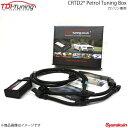 TDIチューニング CRTD2 Petrol Tuning Box ガソリン車用 N-WGN Gターボ 64PS JH1/JH2 S07A( ターボ車)