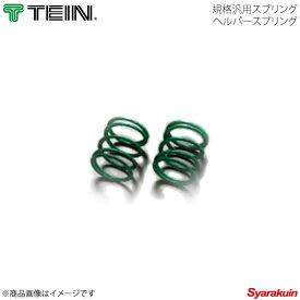 TEIN テイン ヘルパースプリング レース・ジムカーナ向 2本セット 内径 φ65 自由長 45mm バネレート 2.7kgf/mm RH022-B1045