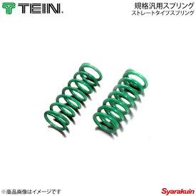TEIN テイン 規格汎用スプリング 2本セット ストレートタイプ 内径φ70 自由長200mm バネレート6.0kgf/mm ストローク128 SB060-01200