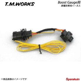 T.M.WORKS ティーエムワークス T.M.WORKS Boost Gauge 2.0Kpa表示モデル ハーネスセット PEUGEOT 208 GT 1.6 A9C5F02