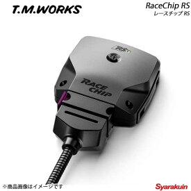 T.M.WORKS ティーエムワークス RaceChip S ディーゼル車用 NISSAN NV350キャラバン 2.5Diesel E26