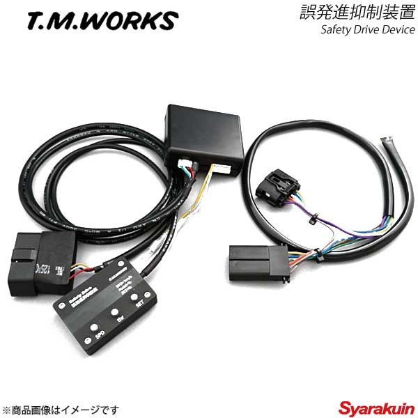 T.M.WORKS ティーエムワークス 誤発進抑制装置 車種別専用ハーネスセット MITSUBISHI デリカD2 MB15S SDD1+SD1D