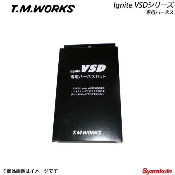T.M.WORKS ティーエムワークス Ignite VSDシリーズ専用ハーネス MAZDA キャロル HB36S R06A VH022