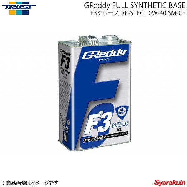 TRUST トラスト GReddy F3 シリーズ エンジンオイル RE-SPEC 10W-40 SM-CF SYNTHETIC BASE
