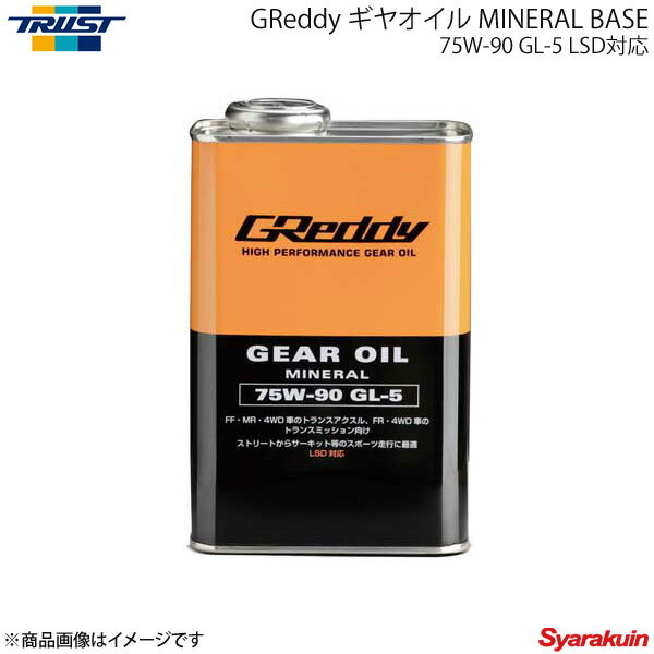 TRUST トラスト GReddy ギヤオイル 75W-90 GL-5 MINERAL BASE LSD対応