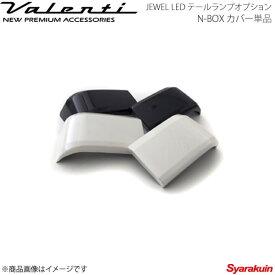 VALENTI/ヴァレンティ ジュエルLEDテールランプオプション N-BOX カバー単品 N-BOX プレミアムゴールドパープル・パールカバー CV-NBX-85GP