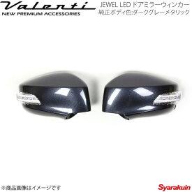 VALENTI/ヴァレンティ ジュエルLED ドアミラーウィンカー 86 ZN6 全グレード対応 レンズ/インナー:クリア/クローム マーカー:ブルー カバー:61K DMW-86ZCB-61K